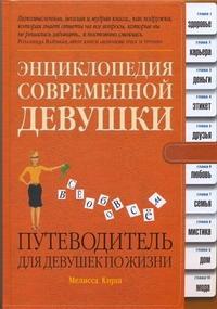 Энциклопедия современной девушки. Путеводитель для девушек по жизни