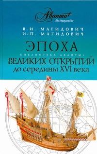 Эпоха великих открытий. I период (до середины XVI века)