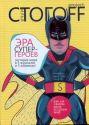 Эра супергероев