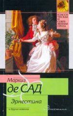 Эрнестина и другие новеллы