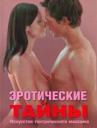 Эротические тайны