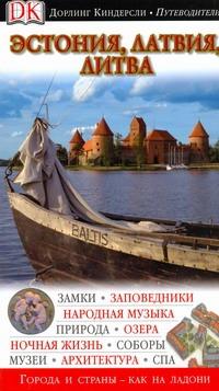 Эстония, Латвия, Литва