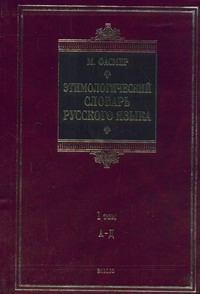 Этимологический словарь русского языка. В 4 т. Т. 1.  А - Д
