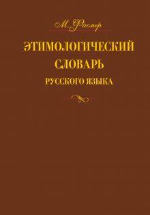 Этимологический словарь русского языка. В 4 т. Т. 2.  Е -Муж