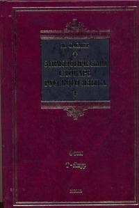 Этимологический словарь русского языка. В 4 т. Т. 4. Т -Ящур