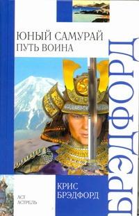 Юный самурай. Путь воина