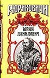 Юрий Данилович. След
