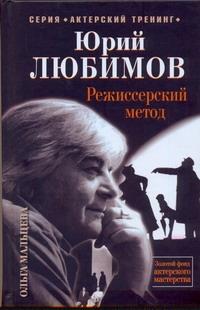 Юрий Любимов. Режиссерский метод