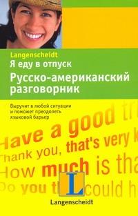 Я еду в отпуск. Русско-американский разговорник