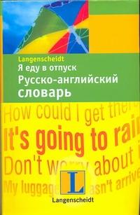 Я еду в отпуск. Русско-английский словарь