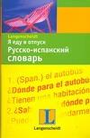 Я еду в отпуск. Русско-испанский словарь