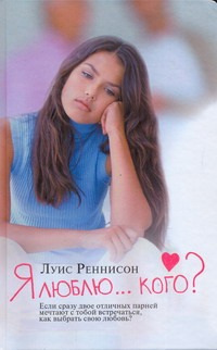 Я люблю... кого? Из дневника Джорджии Николсон