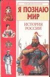 Я познаю мир. История России