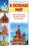 Я познаю мир. Московские монастыри и храмы