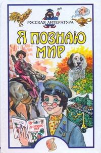 Я познаю мир. Русская литература