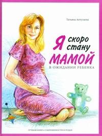 Я скоро стану мамой! В ожидании ребенка