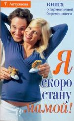 Я скоро стану мамой! Книга о гармоничной беременности