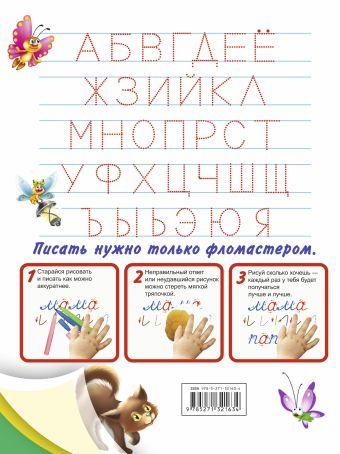 Я учусь писать буквы и слоги. Прописи для мальчиков. С волшебными прозрачными ст