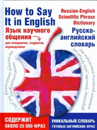 Язык научного общения. Русско-английский словарь