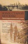 Язык старой Москвы