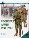 Японская армия, 1931-1942