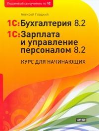 1C: Бухгалтерия 8.2. 1С: Зарплата и управление персоналом 8.2