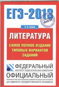 ЕГЭ-2013. ФИПИ. Литература. (70x100/16) Самое полное издание типовых вариантов заданий
