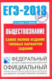 ЕГЭ-2013. ФИПИ. Обществознание. (70x100/16) Самое полное издание типовых вариантов заданий