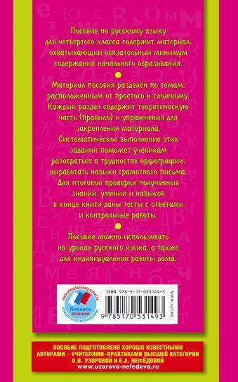 Полный курс русского языка. 4 класс