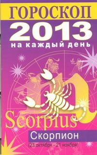 Гороскоп на каждый день. 2013 год. Скорпион