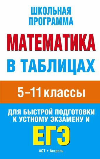 Математика в таблицах. 5-11 классы