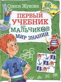 Мир знаний. Первый учебник для мальчиков. 66 наклеек