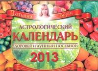 Астрологический календарь здоровья и лунный посевной на 2014 год