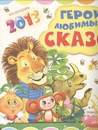 Герои любимых сказок. Календарь на 2013 год