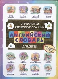 Уникальный иллюстрированный английский словарь для детей