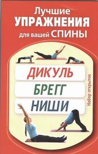 Лучшие упражнения для вашей спины. Дикуль, Брегг, Ниши