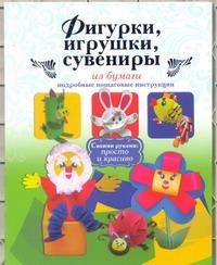 Фигурки, игрушки, сувениры из бумаги