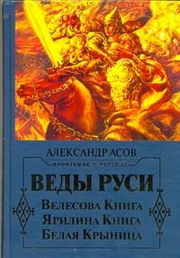 Веды Руси. Велесова книга. Ярилина книга. Белая Крыница