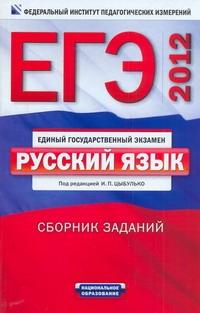 ЕГЭ-2012. Русский язык. Сборник заданий
