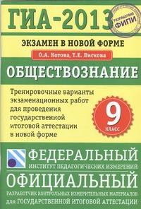 ГИА-2013. ФИПИ. Обществознание. (70x100/16) Экзамен в новой форме.  9 класс.