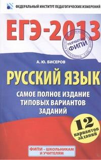 ЕГЭ-2013. ФИПИ. Русский язык. (60x90/16) 12 вариантов. Самое полное издание типовых вариантов заданий
