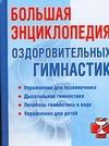 Большая энциклопедия оздоровительных гимнастик