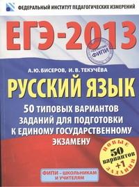 ЕГЭ-2013. ФИПИ. Русский язык. (60x90/8) 50+1 типовых вариантов экзаменационных работ