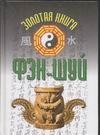 Золотая книга фэн-шуй н3
