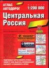Атлас автодорог. Центральная Россия