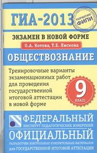 ГИА-2013. ФИПИ. Обществознание. (84x108/32) Экзамен в новой форме.  9 класс.