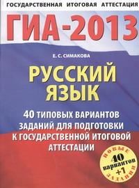 ГИА-2013. ФИПИ. Русский язык. (60x90/8) НОВЫЕ 40+1 типовых вариантов