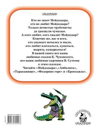 Сказки Корнея Чуковского в картинках В.Сутеева