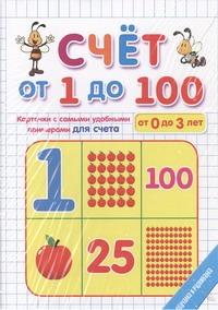 Счет от 1 до 100 на карточках