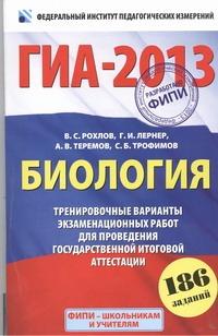 ГИА-2013. ФИПИ. Биология. (60x90/16) 186 заданий. Тренировочные варианты